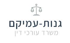 גנות-עמיקם משרד עורכי דין